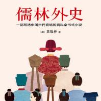 儒林外史pdf