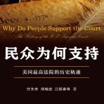 民众为何支持美国最高法院的历史轨迹pdf