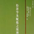 经济学及赋税之原理pdf