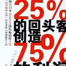 25%的回�^客��造75%的利��pdf�子��下�d