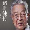 褚时健传pdf电子版
