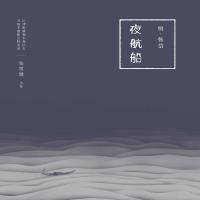 夜航船pdf