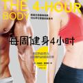 每周健身4小�rpdf