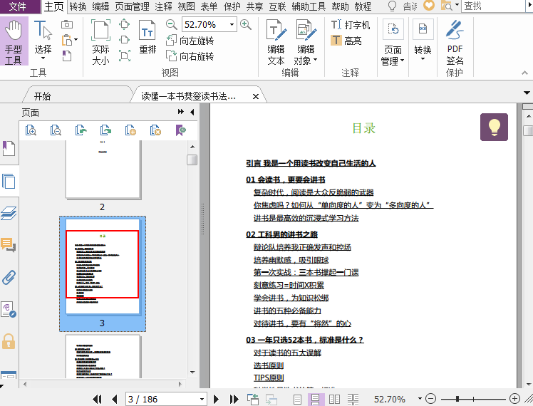 �x懂一本��pdf截�D1