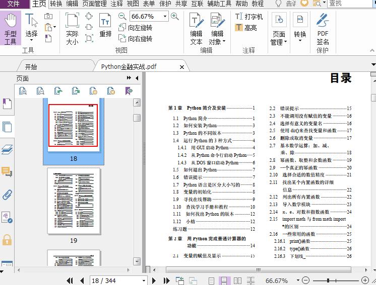 Python金融����pdf截�D1