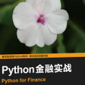 Python金融����pdf�子��下�d