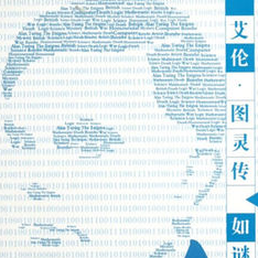 艾伦图灵传中文版pdf