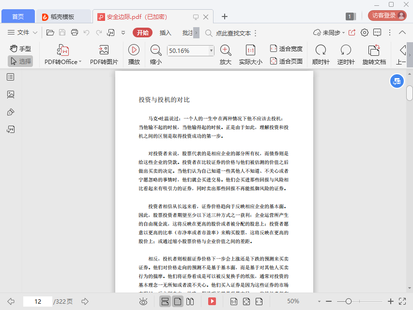 安全边际中文完整版pdf截图1