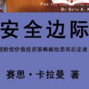 安全边际中文完整版pdf