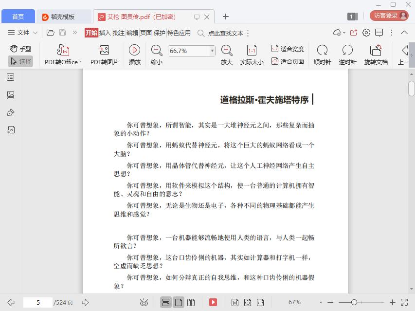 艾伦图灵传中文版pdf截图0