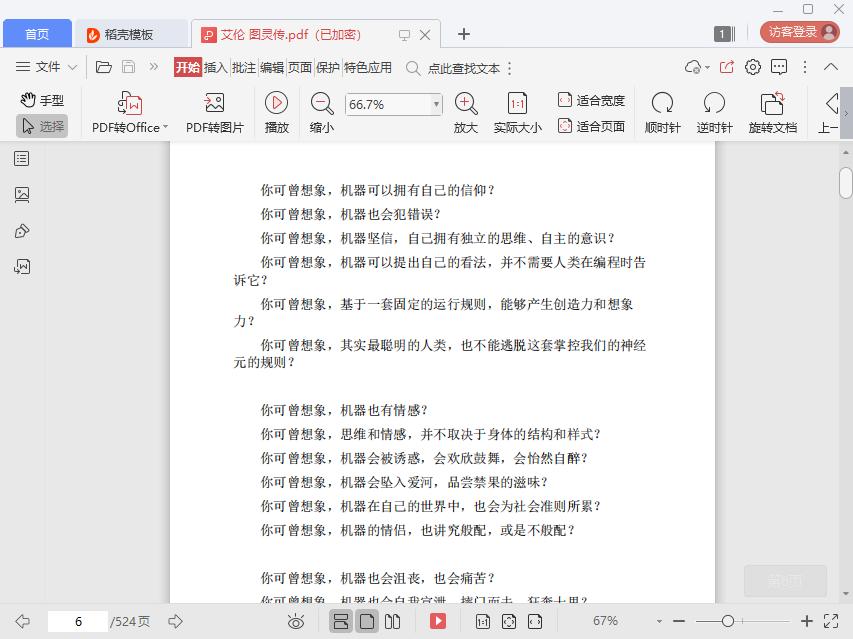 艾伦图灵传中文版pdf截图1