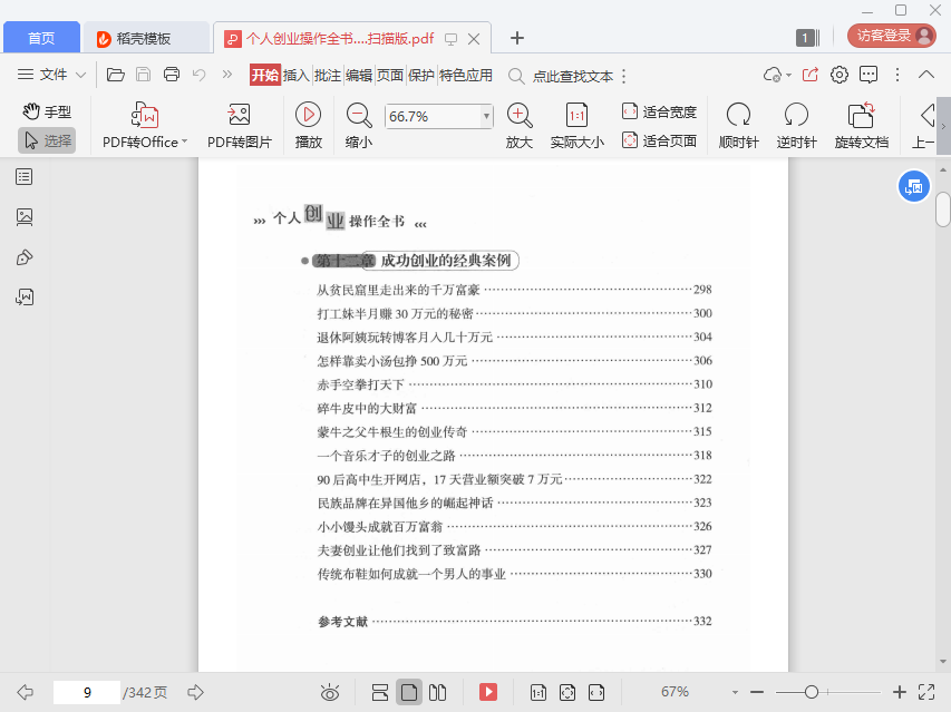 个人创业操作全书第2版pdf截图1