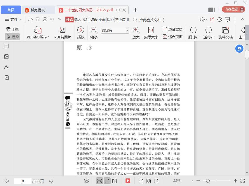 苏东坡传免费扫描版pdf截图0