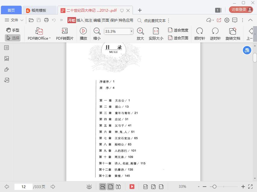 苏东坡传免费扫描版pdf截图1