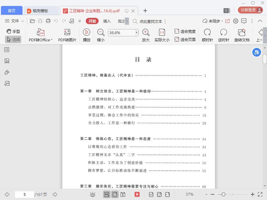 工匠精神企业制胜的真谛电子书pdf截图1