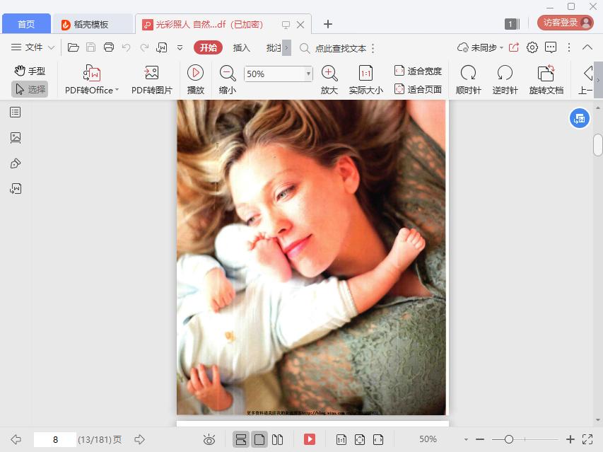 光彩照人:自然光人像摄影的艺术pdf版截图1