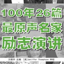 100年26篇最原声名家励志演讲电子版pdf