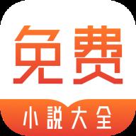 拾文免费小说大全手机版1.0.0 免费版