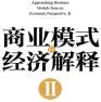 商业模式的经济解释pdf第二版