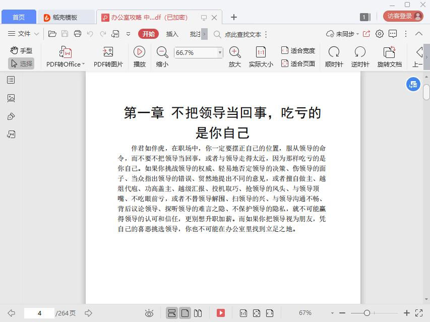 办公室攻略高清电子版pdf截图0