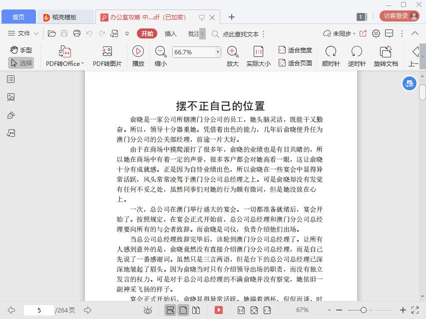 办公室攻略高清电子版pdf截图1