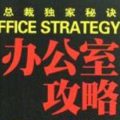 办公室攻略高清电子版pdf