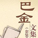 巴金文集套装共19本pdf