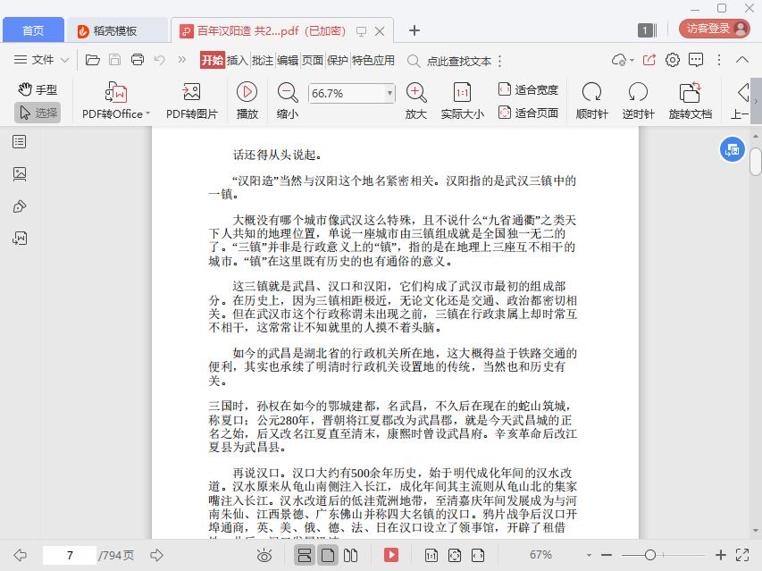 百年汉阳造全两册pdf截图1