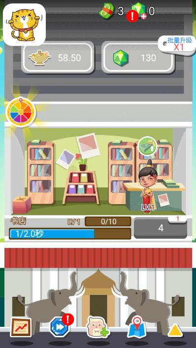 创业城堡模拟赚钱游戏截图2