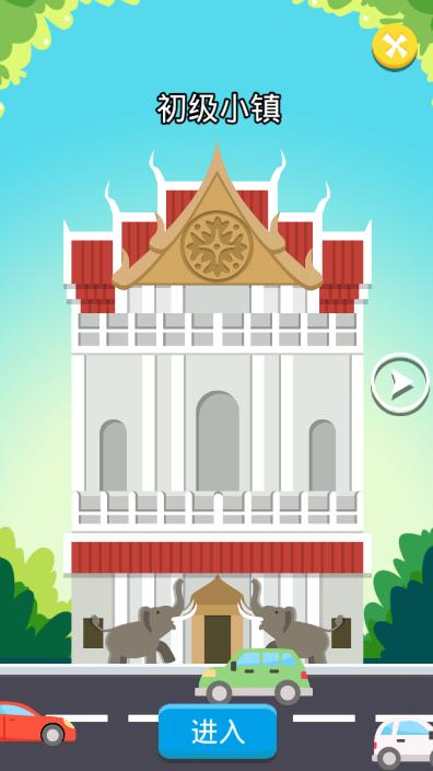 创业城堡模拟赚钱游戏截图1