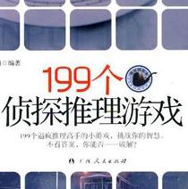 199个侦探推理游戏电子书pdf