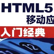 HTML5移动应用开发入门经典中文pdf