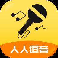 人人逗音声音交友软件1.0.0 安卓版