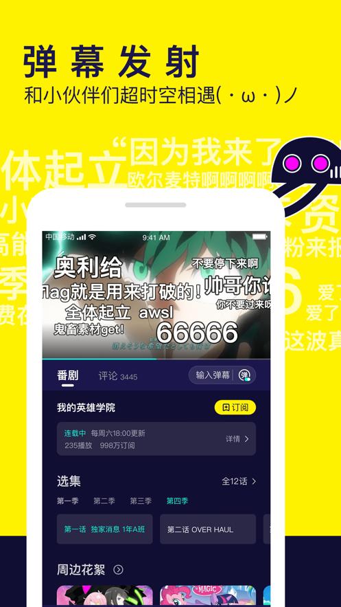 水母视频app截图1