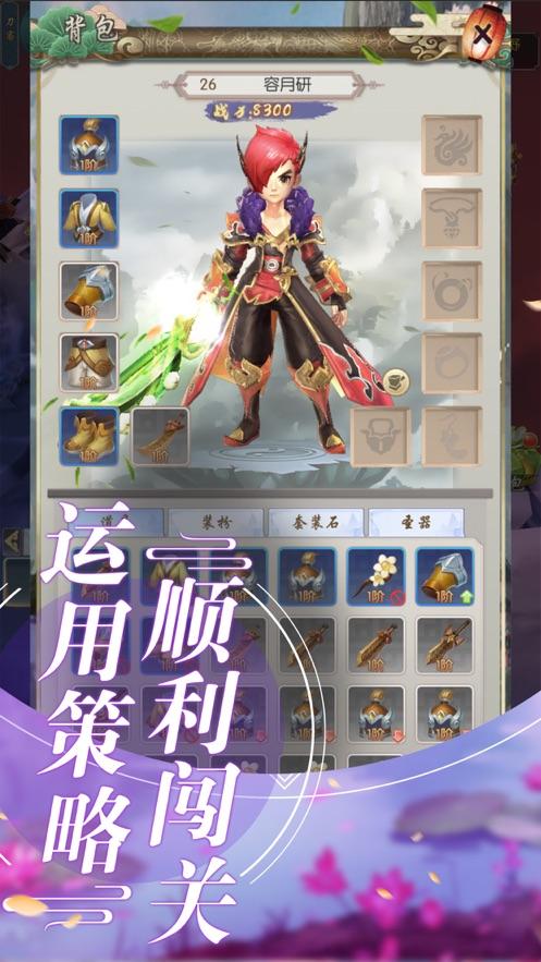 苍剑手游官方版截图0