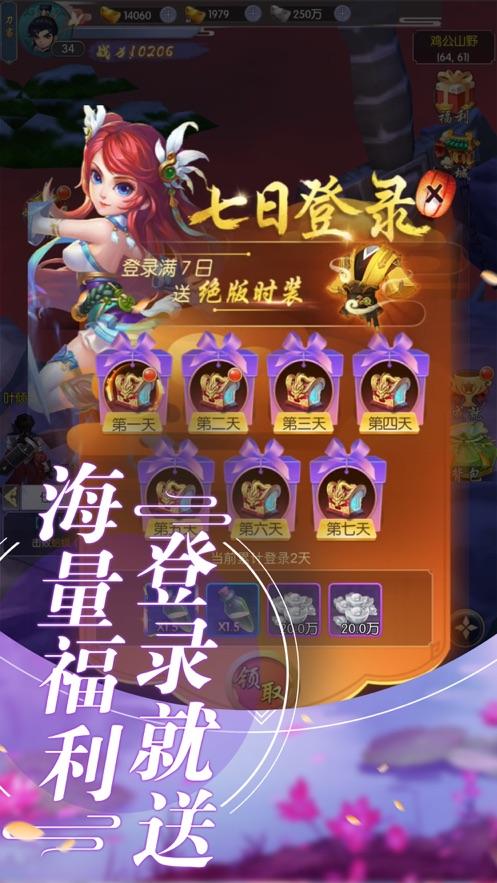 苍剑手游官方版截图1