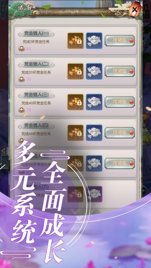 苍剑手游官方版截图2