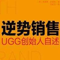 逆势销售UGG创始人自述电子书pdf