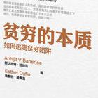 贫穷的本质pdf扫描版