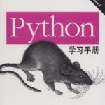 Phthon学习手册第4版pdf