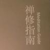 禅修指南pdf