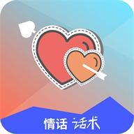 情话撩妹话术库手机版1.3.1 安卓版