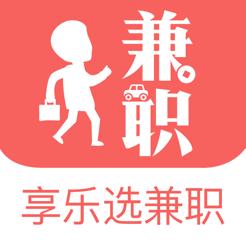 享乐选兼职app1.0 安卓版
