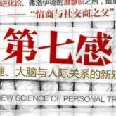 第七感中文电子版pdf