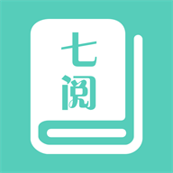 七阅小说热门免费小说app2.0 免费版