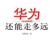 华为还能走多远电子书pdf