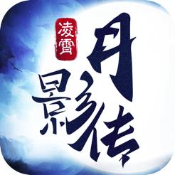 凌霄月影传手游官方版1.0.2 最新版