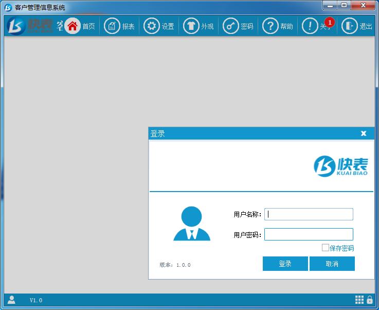 快表客户管理信息系统截图0
