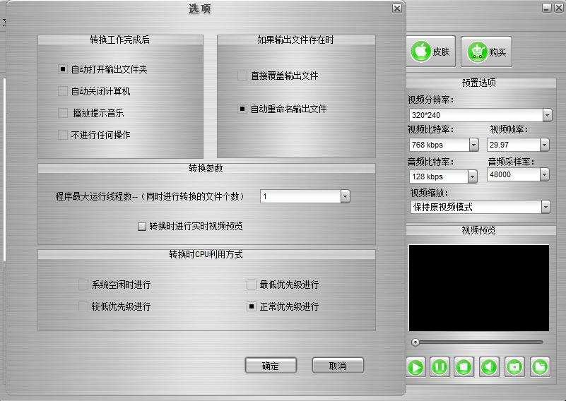 枫叶PSP视频转换器截图0