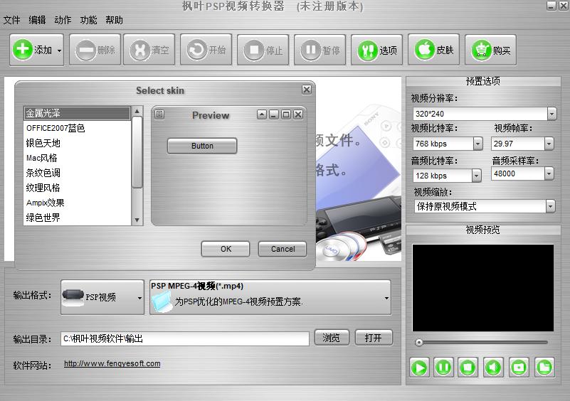 枫叶PSP视频转换器截图1